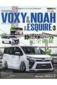 スタイルRV Vol.127 トヨタ ノア / ヴォクシー / エスクァイア No.2 ニューズムック 【ムック】