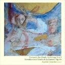 【送料無料】 山下和仁 / ソル:エチュード選集3 山下和仁(2009) 【CD】