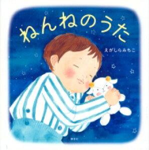 ねんねのうた 講談社の創作絵本 / 江頭路子 【絵本】