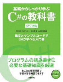 【送料無料】 基礎からしっかり学ぶC#の教科書 C#7対応 / ?江賢 【本】