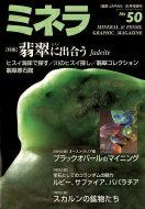 ミネラ 50 園芸JAPAN 2017年 12月号増刊 【雑誌】