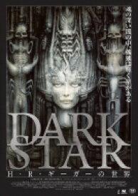 【送料無料】 DARK STAR H・R・ギーガーの世界【初回限定特別版】 【BLU-RAY DISC】