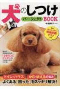 犬のしつけパーフェクトBOOK / 中西典子 【本】