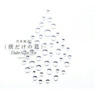【送料無料】 乃木坂46 / 僕だけの君〜Under Super Best〜 【初回仕様限定盤】(2CD+DVD) 【CD】