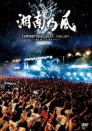 湘南乃風 ショウナンノカゼ / SummerHolic 2017 -STAR LIGHT- at 横浜 赤レンガ 野外ステージ (2DVD) 【DVD】