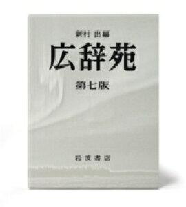 【送料無料】 広辞苑 第七版 普通版 / 新村出 【辞書・辞典】