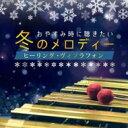 宅間善之 / Relax World / おやすみ時に聴きたい冬のメロディー ヒーリング ヴィブラフォン 【CD】