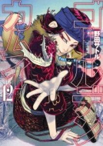 ゴールデンカムイ 12 ヤングジャンプコミックス / 野田サトル 【コミック】