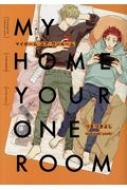 My Home Your Oneroom G-lish Comics / つきづきよし 【本】