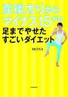 産後太りからマイナス15キロ 足までやせたすごいダイエット / Mona (ダイエットプロフェッショナルアドバイザー) 【本】