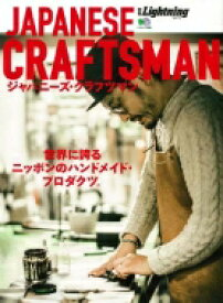 別冊Lightning Vol.174 JAPANESE CRAFTSMAN エイムック 【ムック】