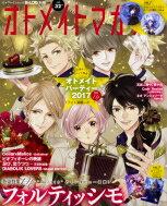 B's-LOG別冊 オトメイトマガジン Vol.32 エンターブレインムック / アイディアファクトリー 【ムック】