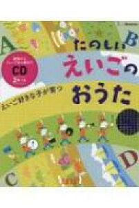 えいご好きな子が育つたのしいえいごのおうたベスト46 【絵本】
