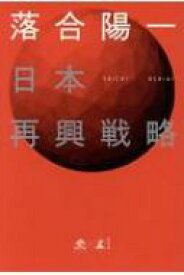 日本再興戦略 NewsPicks Book / 落合陽一 【本】