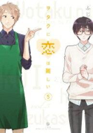 ヲタクに恋は難しい 5 / ふじた 【本】