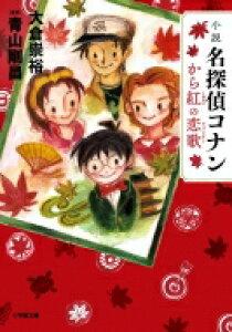 小説 名探偵コナン から紅の恋歌 小学館文庫 / 大倉崇裕 【文庫】