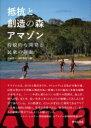 【送料無料】 抵抗と創造の森アマゾン 持続的な開発と民衆の運動 / 小池洋一 【本】