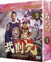 【送料無料】 武則天-The Empress- BOX3 <コンプリート・シンプルDVD-BOX> 【DVD】