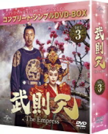 【送料無料】 武則天-The Empress- BOX3 <コンプリート・シンプルDVD-BOX> 【DVD】