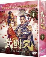 武則天-The Empress- BOX4 <コンプリート・シンプルDVD-BOX> 【DVD】