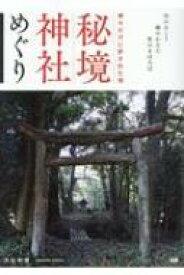 秘境神社めぐり 神々だけに許された地 / 渋谷申博 【本】