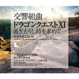 【送料無料】 すぎやまこういち / 交響組曲「ドラゴンクエスト?I」過ぎ去りし時を求めて すぎやまこういち 東京都交響楽団 【CD】