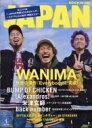 ROCKIN'ON JAPAN (ロッキング・オン・ジャパン) 2018年 1月号 / ROCKIN' ON JAPAN編集部 【雑誌】