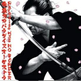 Tokyo Ska Paradise Orchestra 東京スカパラダイスオーケストラ / Paradise Has NO BORDER (輸入盤 / アナログレコード) 【LP】