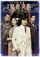 【送料無料】 cube 20th presents 音楽劇『魔都夜曲』 【DVD】