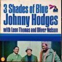 Johnny Hodges / Leon Thomas / Oliver Nelson / 3 Shades Of Blue 【CD】