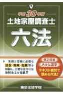 【送料無料】 土地家屋調査士六法 平成30年版 / 東京法経学院編集部 【本】
