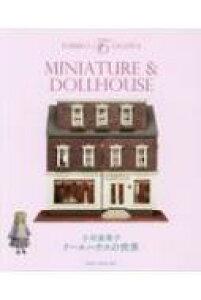 【送料無料】 MINIATURE & DOLLHOUSE 小川富美子ドールハウスの世界 / 小川富美子 【本】