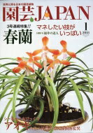 園芸JAPAN 2018年 1月号 / 園芸JAPAN編集部 【雑誌】