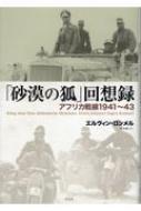 【送料無料】 「砂漠の狐」回想録 アフリカ戦線1941〜43 / エルヴィン・ロンメル 【本】
