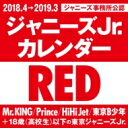 ジャニーズJr. カレンダー RED 2018 / 4 − 2019 / 3(仮) / Johnny's Jr. ジャニーズジュニア 【本】