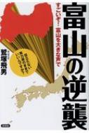 富山の逆襲 すごいぞ!富山を大きな声で / 鷲塚飛男 【全集・双書】