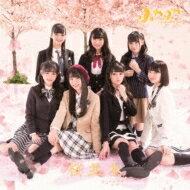 ふわふわ / 桜並木 【(レモン) ビジュアル盤】 【CD Maxi】
