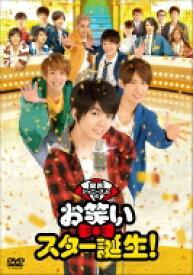 関西ジャニーズJr.のお笑いスター誕生! 【DVD】