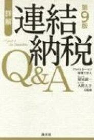 【送料無料】 詳解連結納税Q & A 第9版 / 稲見誠一 【本】