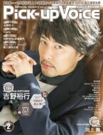 Pick-up Voice (ピックアップボイス) 2018年 2月号 Vol.119 / PiCK-UP VOiCE編集部 【雑誌】