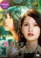 【送料無料】 恋の始まり 夢の終わり DVD-BOX 初回限定版【イベント参加券付】 【DVD】