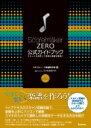 【送料無料】 スコアメーカーZERO公式ガイドブック スキャナも活用して多様な楽譜を簡単に / スタイルノート楽譜制作…