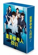 【送料無料】 重要参考人探偵 Blu-ray BOX 【BLU-RAY DISC】