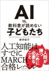 AI vs. 教科書が読めない子どもたち / 新井紀子 【本】