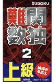 難関数独 2 / ニコリ 【新書】
