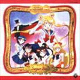 【送料無料】 「美少女戦士セーラームーン」スーパーベスト 【CD】