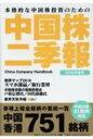 【送料無料】 中国株二季報 本格的な中国株投資のための 2018年春号 / Dzhフィナンシャルリサーチ 【本】