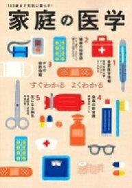 【送料無料】 家庭の医学 / 主婦の友社 【本】