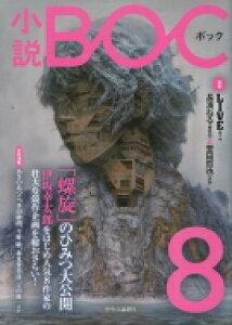 小説BOC 8 / 小説boc編集部 【本】
