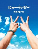 【送料無料】 スカイピース / にゅ〜べいび〜 【完全生産限定スカイ盤】 【CD】